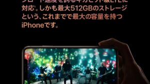 【スマホ】iPhone、5G採用は2020年か
