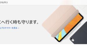 iPad Pro(late2018)おすすめアクセサリを紹介していくスレ
