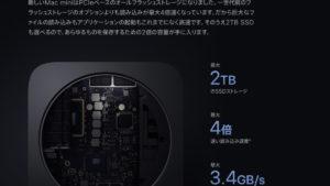 新Mac mini、選ぶ容量によってSSD速度に大きく差が出る模様