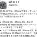 【悲報】iOS 12.1.2にしたら携帯回線がつながらないという報告が世界から相次ぐ