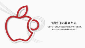 明日のApple初売りでiPad Pro買ってええか?
