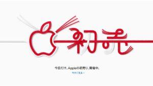 【悲報】2019年Apple初売り、最大2万4千円還元も最新機種は対象外