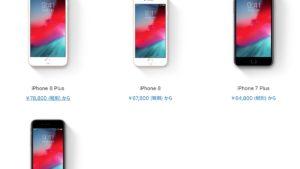 Appleの初売りがあるんだが今iPhone8買うのってどう?