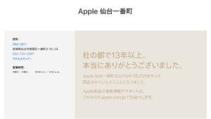 アップルストア仙台が1月25日に閉店へ、理由は不明