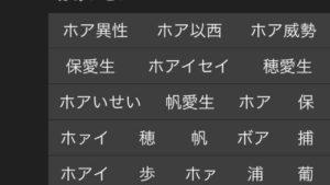 【悲報】iPhoneさん「ほあいせい」を「歩合制」に変換できない