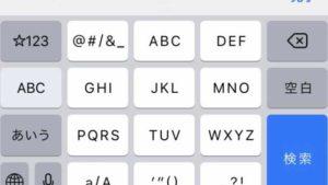 iPhoneのキーボードに自信ニキきてくれ