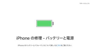 Apple、バッテリー交換費用の値引きで1100万台のiPhoneのバッテリーを交換した模様