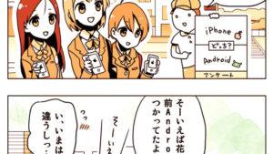 【悲報】女子高生「え!?Androidなの…?普通iPhoneでしょ…???(ドン引き」
