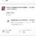 【悲報】iPad Pro、高すぎる