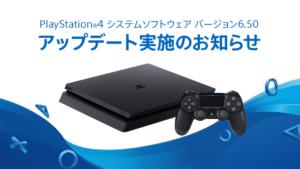 【朗報】PS4が神アプデ!iPhoneからのリモートプレイ対応!VITAも不要に