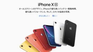 """iPhone XR、""""1円""""で投げ売りされている模様"""