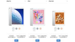 iPad買うならAir 無印 mini どれがいいのか教えてくれ