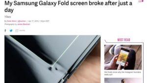【悲報】夢の折りたたみスマホ「Galaxy Fold」、一日で壊れてしまう