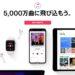 Apple Music、米国の有料会員数がSpotifyを超えた模様