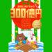 LINE Pay、友達同士タダで1000円ずつ送り合えるキャンペーンを5月20日に開催へ