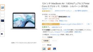 【朗報】1世代前のMacBook Air、Amazonで3万円引きの大幅セール