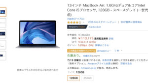 【速報】MacBook Air 2018年モデル、Amazonで実質27%引きの祭り状態に