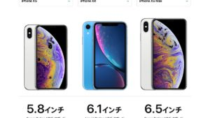今年のiPhoneは「iPhone11」「iPhone11 Pro」「iPhone11 Pro Max」の3つらしい