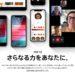 【朗報】iOS12、超ヌルヌル