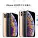 【悲報】新型iPhone、中国の中古サイトで定価割れ 出品者「買い手つかない」