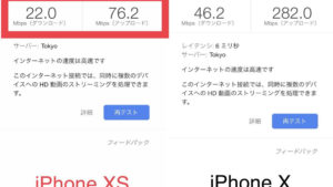 「iPhone XS/XS Max」、LTE接続が安定しない欠陥品だった模様