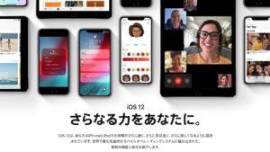 【朗報】iOS12、神アプデだった