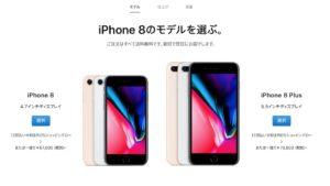 【謎】iPhone8さん、iPhoneXS発売後に馬鹿売れしてしまう