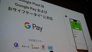 Google Pixel3がFelicaに対応したので国産スマホ終了のお知らせ