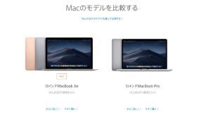 新型Macbook air でたけど無印とproとの住み分けほとんどできてなくね?