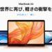 【悲報】新型Macbook Airさん、完全に情弱専用機器になってしまうwwwww